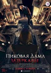 A Maldição do Espelho (Pikovaya dama: Zazerkalye)